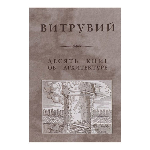"""Витрувий """"Десять книг об архитектуре"""""""