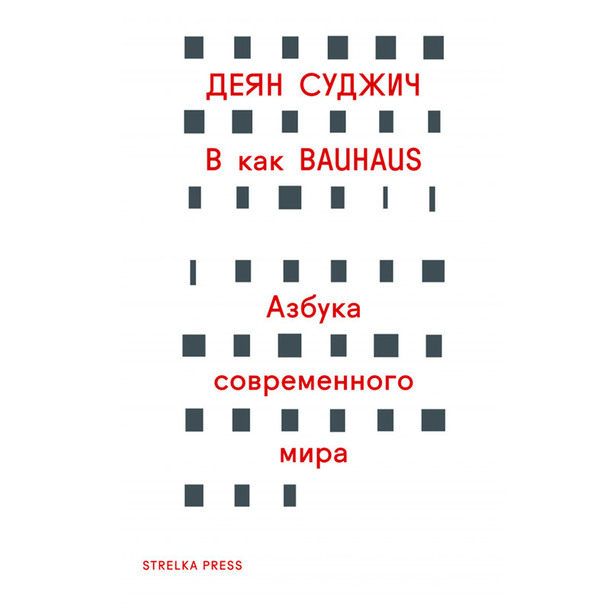 "Деян Суджич "" B is for Bauhaus"""