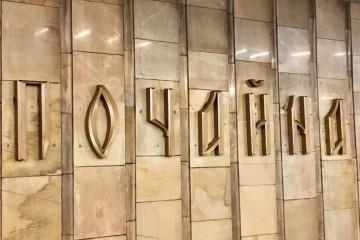 В Киеве смонтировали новое название станции метро «Почайна»