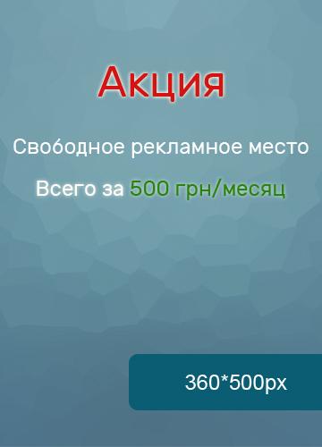 Заказать рекламу: info@it-media.kiev.ua Звоните: +380934169249